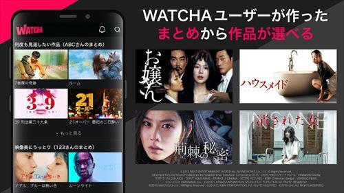 WATCHA(ウォッチャ)映画好きのための月額動画配信サービス