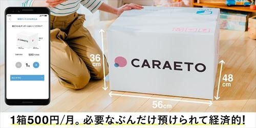 宅配型収納CARAETO(カラエト)|収納&フリマアプリ