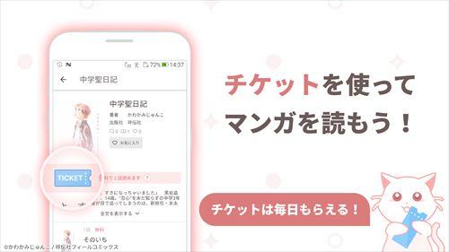Palfe(パルフェ)-女子が楽しむマンガ・エンタメ情報アプリ