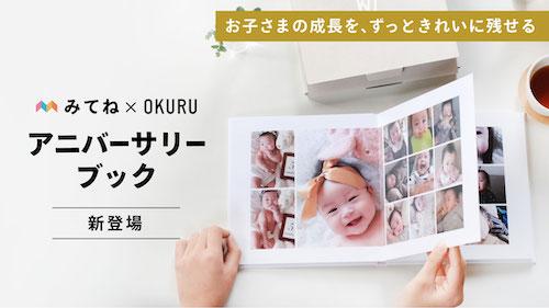 OKURU(オクル)–フォトギフト写真カレンダーサービス
