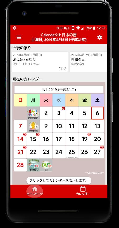 日本の暦–休日とメモ