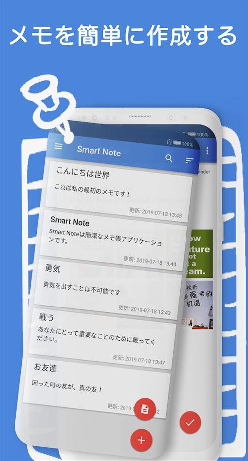 SmartNote–メモ帳|メモ