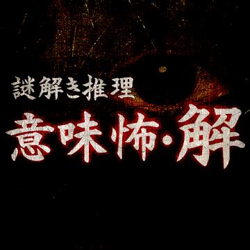 【謎解き推理】意味怖・解~意味が分かると怖い話~