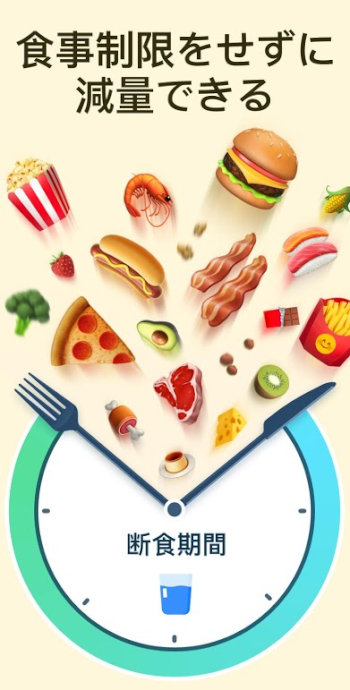 無料ダイエットアプリ03