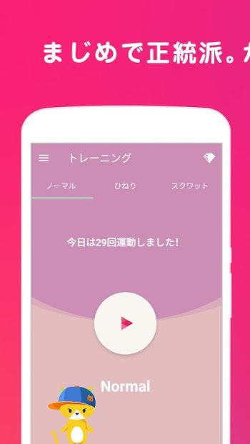 無料ダイエットアプリ07