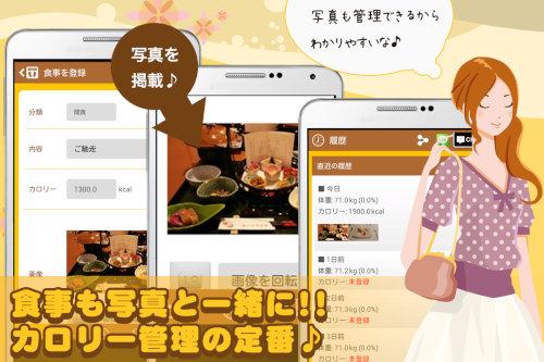 無料ダイエットアプリ09
