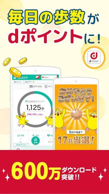 無料ダイエットアプリ11