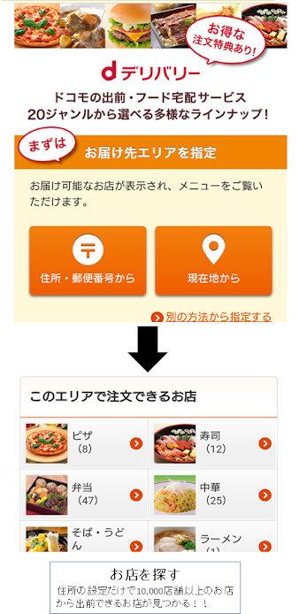 出前・宅配・デリバリーアプリ02