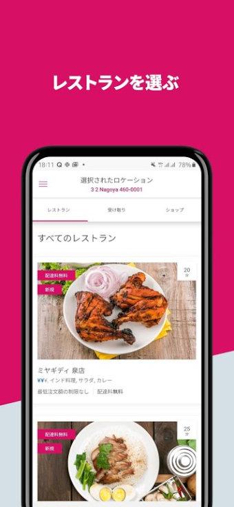 出前・宅配・デリバリーアプリ05_2