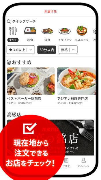 出前・宅配・デリバリーアプリ06