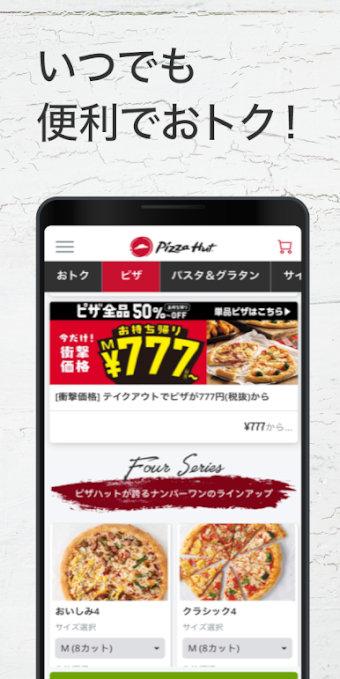 出前・宅配・デリバリーアプリ09
