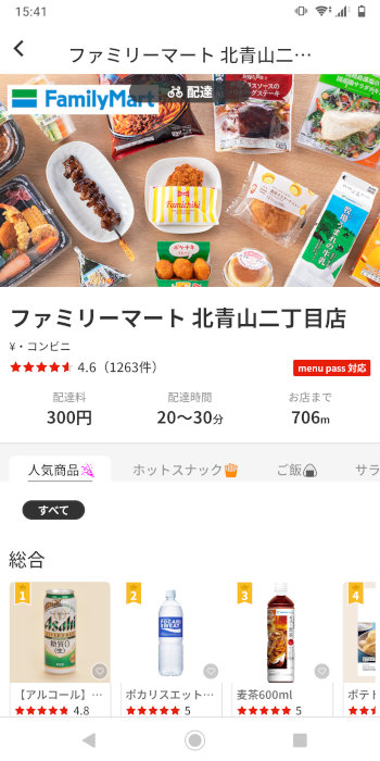 出前・宅配・デリバリーアプリ13