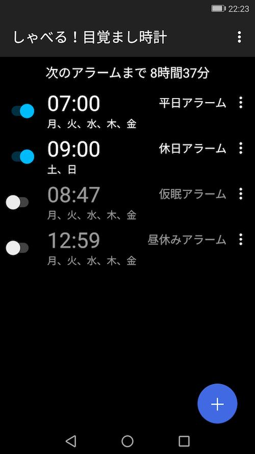 しゃべる!目覚まし時計~好きな曲、音楽で起きれる計算問題も設定可能な音声デジタルアラームの無料アプリ