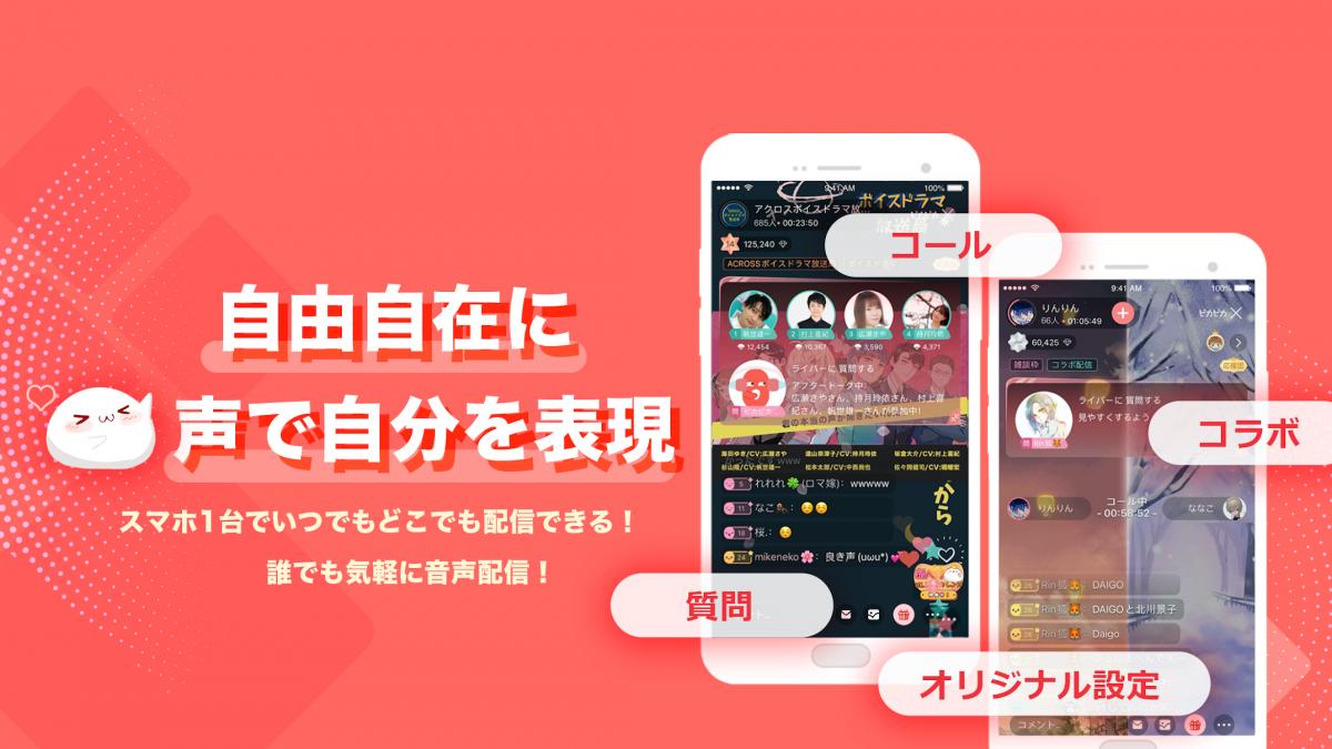 ピカピカ・音声コミュニティ–音声ライブ配信アプリ