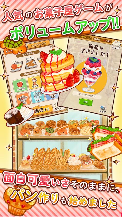 洋菓子店ローズパンもはじめました