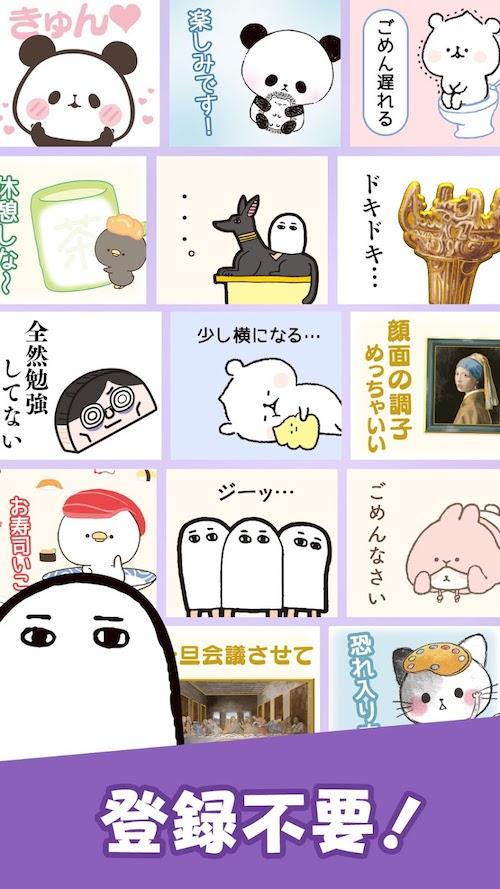 無料スタンプ・可愛いキャラクター達