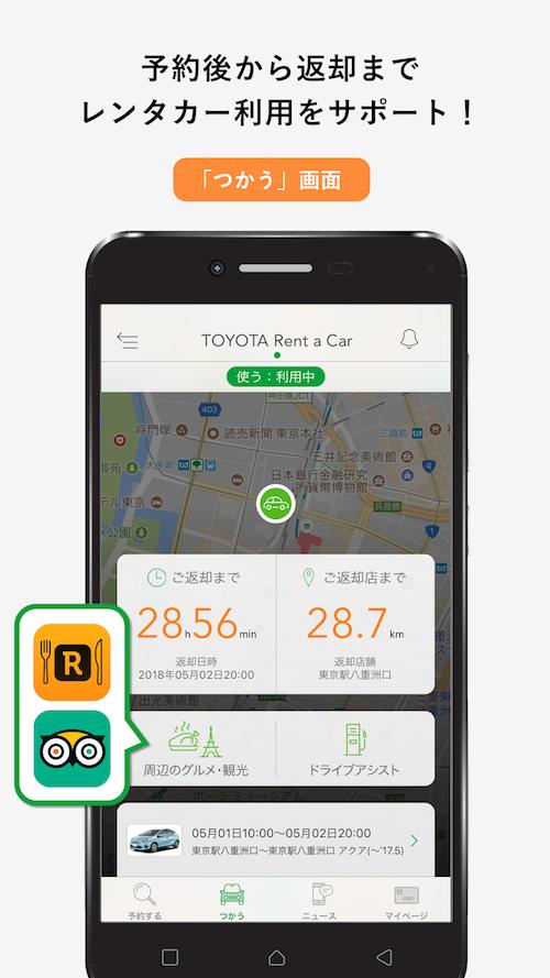 トヨタレンタカーアプリ-簡単に車種・クラス別料金を比較しておすすめのレンタカーを検索・予約が可能!