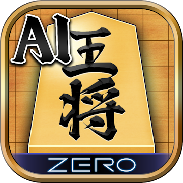 将棋アプリ 将棋ZERO – 初心者から上級者まで無料で遊べるAI将棋アプリ