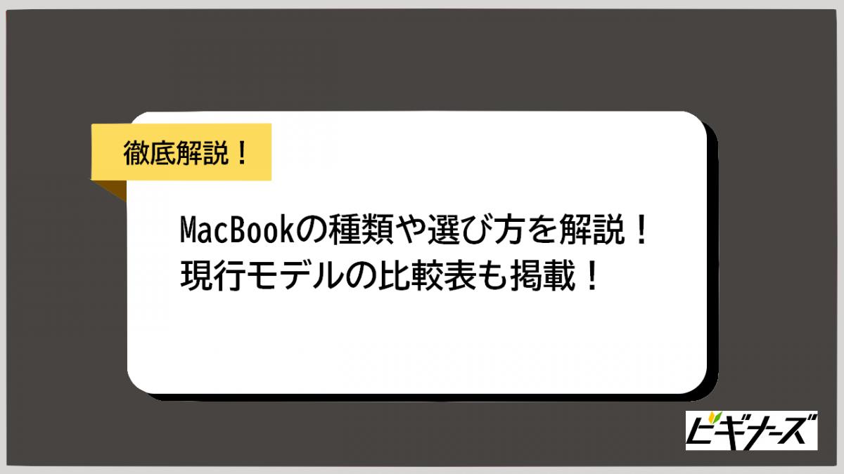 MacBookの種類や選び方・おすすめの最新モデルを紹介