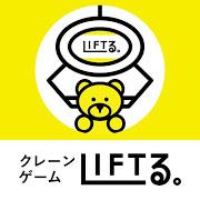 LIFTる。(リフトル) オンラインクレーンゲーム・ufoキャッチャー(ユーフォーキャッチャー)