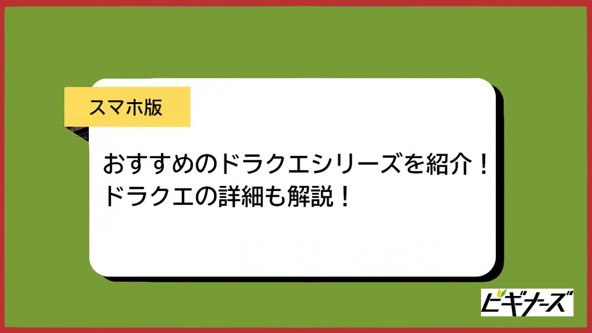 【スマホ版】おすすめの歴代ドラクエシリーズトップ5