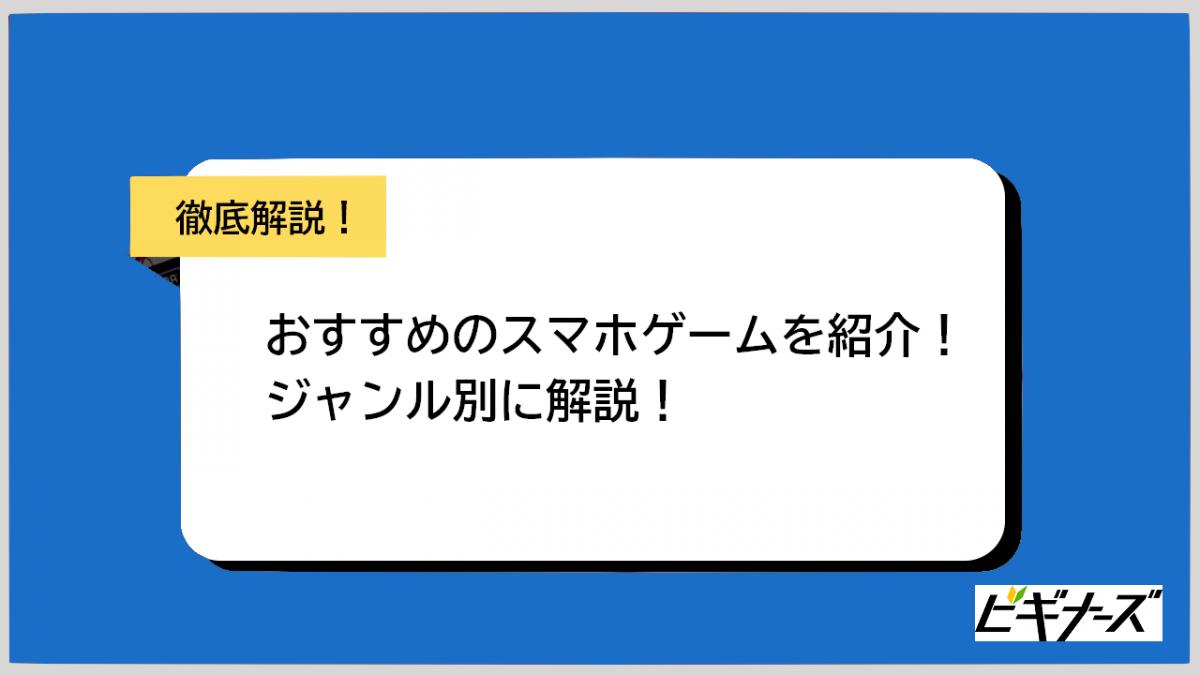 スマホゲーム初心者にもおすすめの無料ゲーム36選!