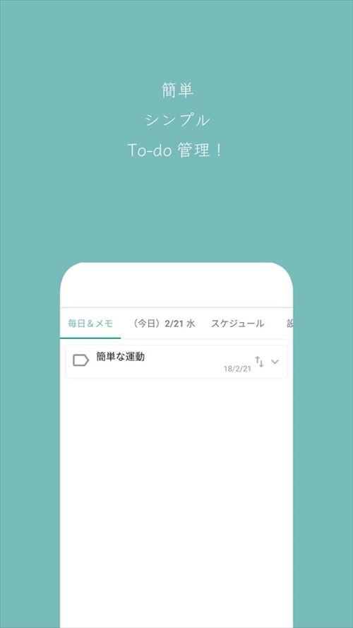 To-Do!(今日やる、エクスプレスメモ、todolist、ツヅリスト、スケジュール、ウィジェット)
