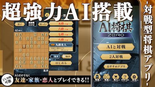 将棋アプリ将棋ZERO–初心者から上級者まで無料で遊べるAI将棋アプリ