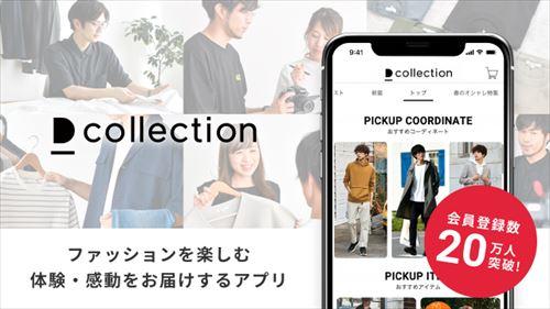 コーディネート毎日更新メンズファッション通販アプリDcollection