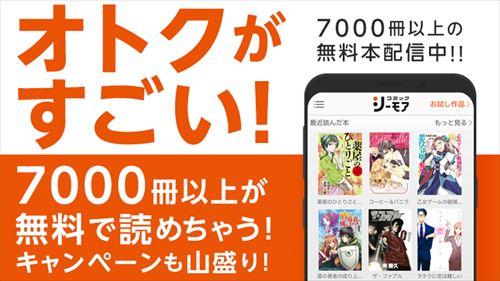 マンガアプリ–コミックシーモア本棚 無料で漫画/電子書籍/小説試し読み