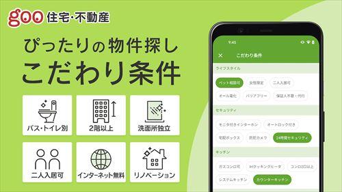 お部屋探しgoo住宅・不動産・賃貸・物件 検索アプリ 賃貸物件検索(賃貸マンション、アパート)
