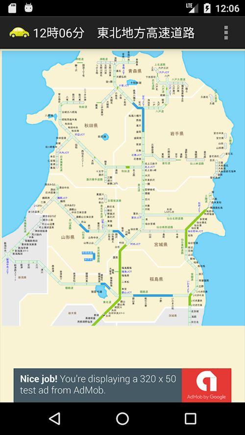 全国高速道路交通情報