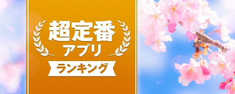 超定番アプリランキング(4月)