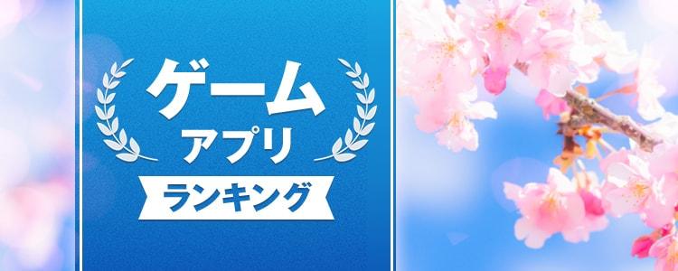 ゲームアプリランキング(4月)