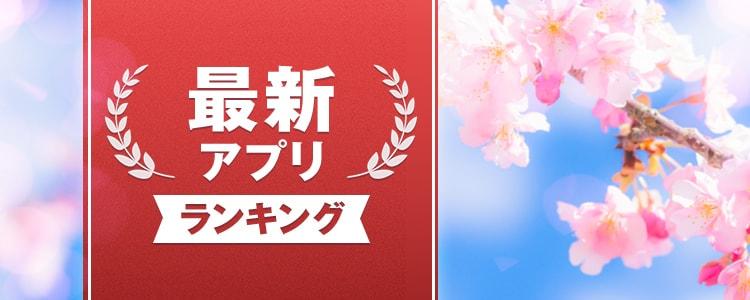 最新レビューアプリランキング(4月)