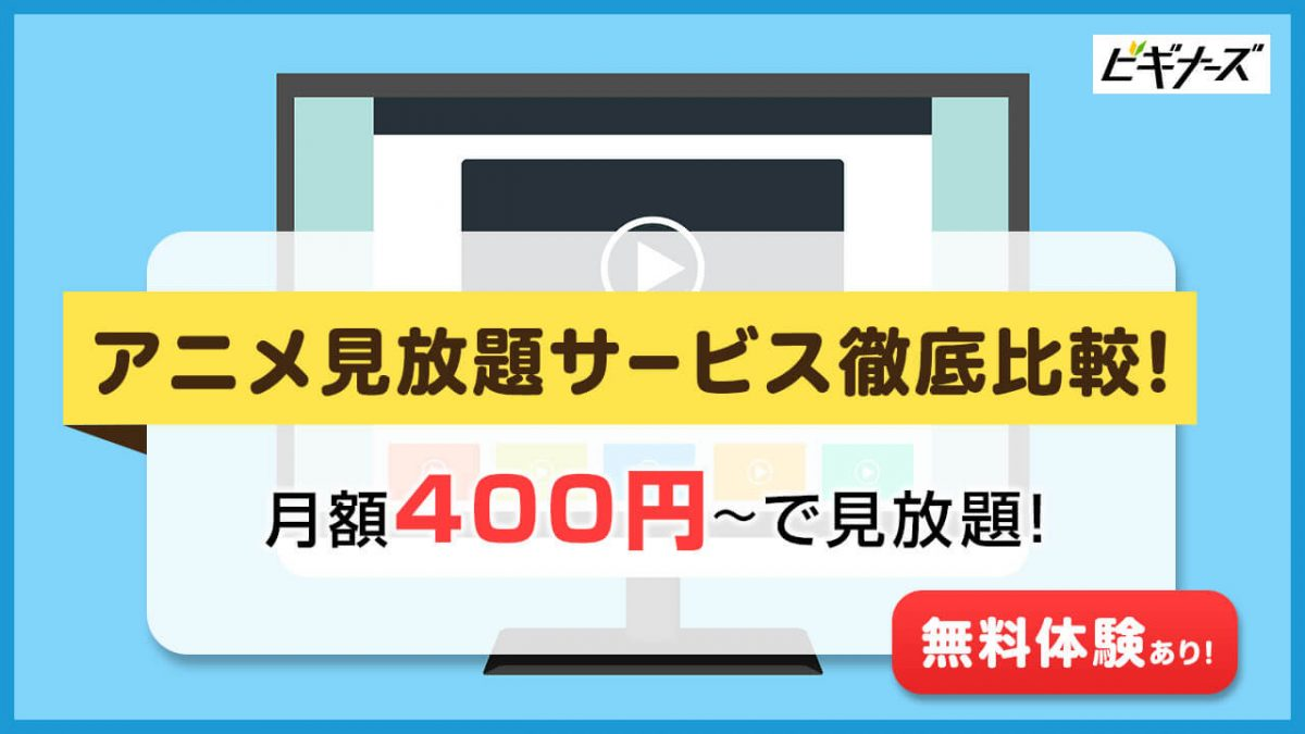 【お試し無料】アニメ見放題サービス10社まとめ!おすすめアニメ配信サービスを紹介
