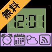 デジタル時計化計画 無料版 (デジタル時計&カレンダー&天気&RSS)