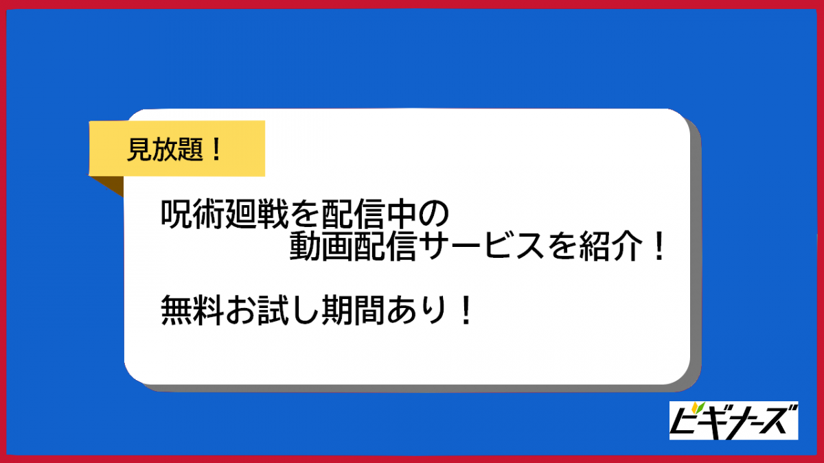 『呪術廻戦』が観られる動画配信サービス8選|大人気アニメがお得に見放題