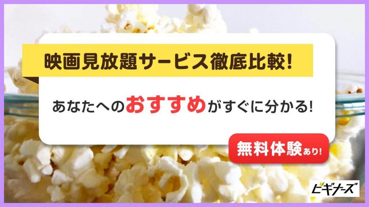 【お試し無料】映画見放題サービスおすすめ11社徹底比較!映画配信サービスの選び方も紹介