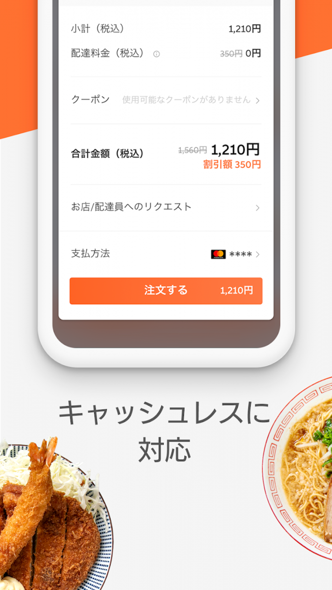 DiDiFood(ディディフード)-「おいしい」を届けるフードデリバリーアプリ