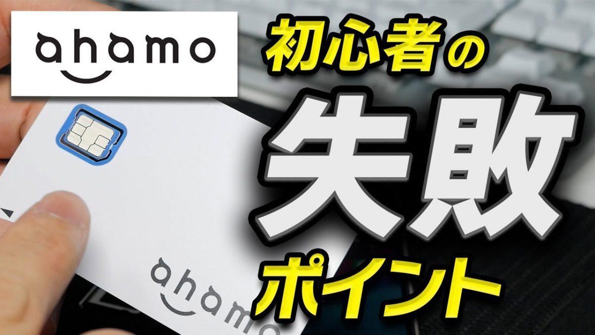「ahamo」回線切り替えの疑問を解説! SIMロック解除&設定方法の仕方