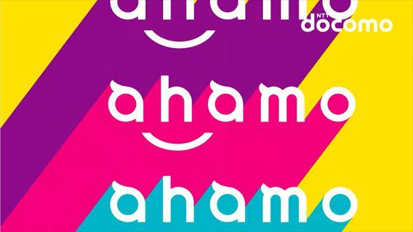 「ahamo」変更前の注意点!事前変更が必要なサービスとは?