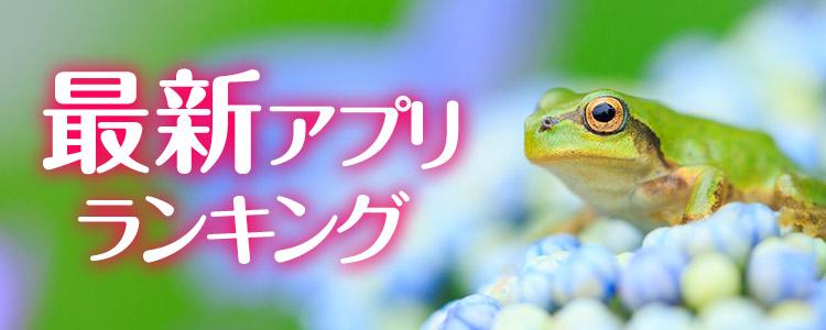 最新レビューアプリランキング(5月)