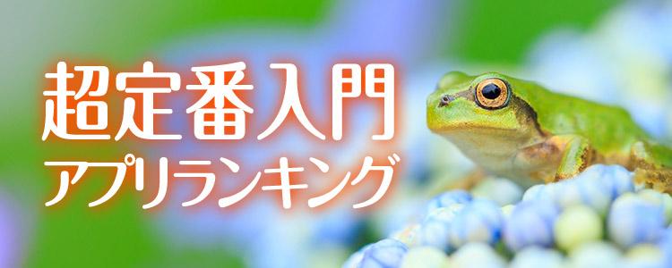 超定番アプリランキング(5月)