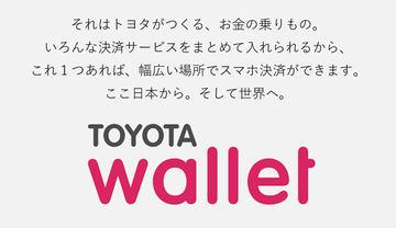 トヨタのスマホ決済アプリ「TOYOTA Wallet」、iOS版が登場