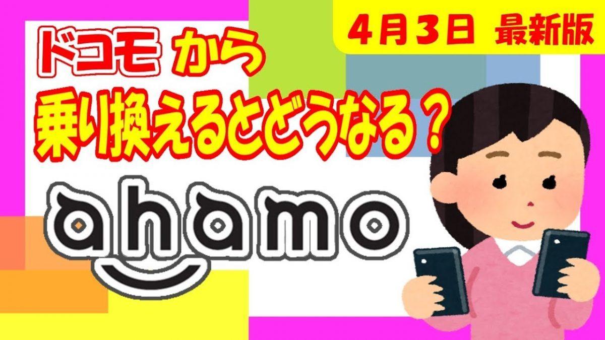 ドコモから「ahamo」に乗り換えるとスマホ料金はどこまで安くなるかを徹底解説!
