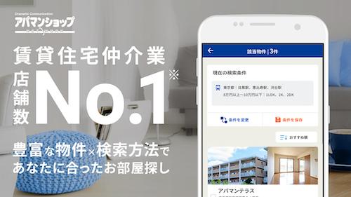 賃貸マンション・アパート・戸建て物件検索アプリアパマンショップ
