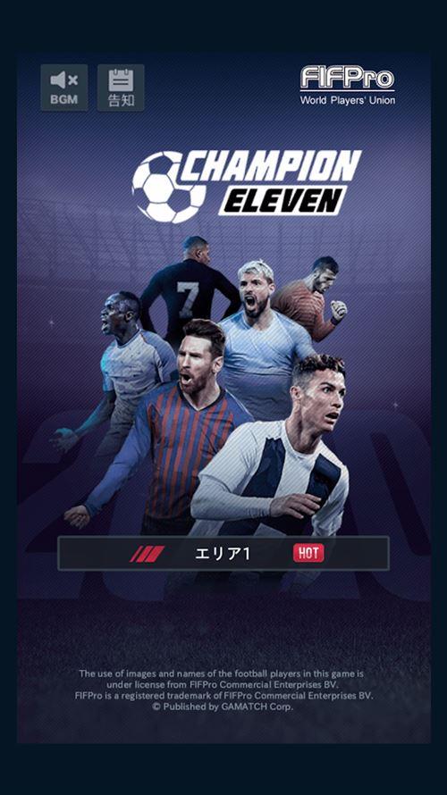 FIFPro公式チャンピオンイレブン