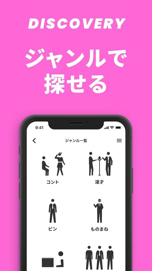 お笑いネタ専門アプリLoooL