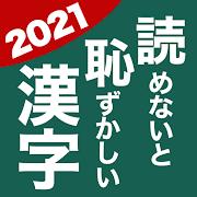 読めないと恥ずかしい漢字2021–語彙力UP・脳トレ・暇つぶしにぴったり